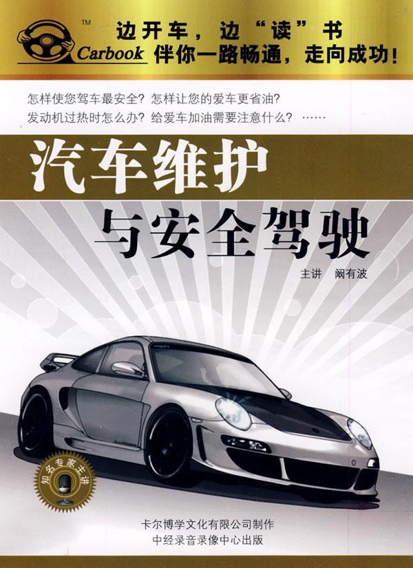 汽车维护与安全驾驶培训光盘